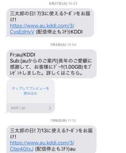 au三太郎の日SMS
