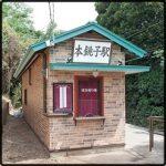 ヒロミの本銚子駅リフォームに反対なのは誰?完成ビフォーアフター画像