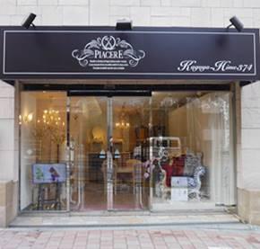 渡辺美奈代の店