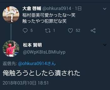 中学 稲村 亜美